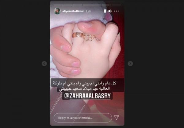 بماذا علق الفنان علي يوسف على انتشار خبر زواجه من الفنانة هند البلوشي