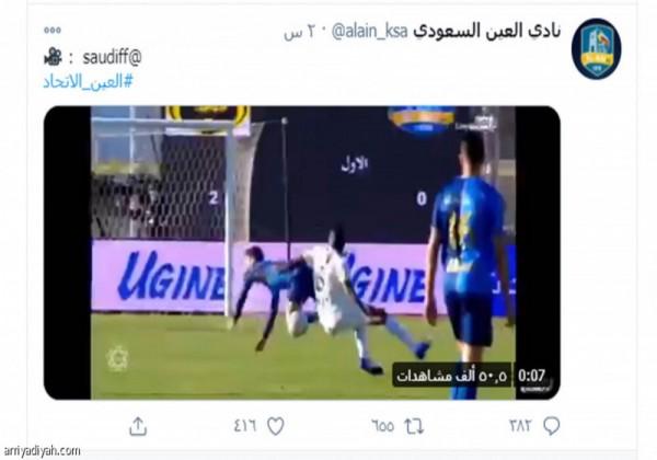 رسالة نادي العين السعودي لاتحاد القدم بشأن هوساوي