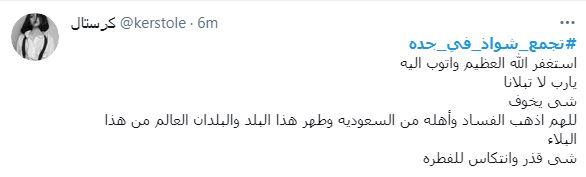 """ما حقيقة فتح """"تجمع شواذ"""" في جدة"""