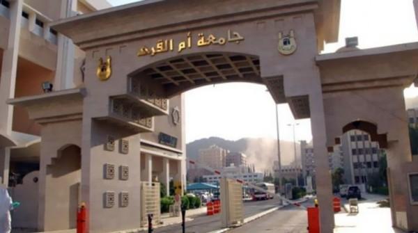 ما هي ضوابط التقديم في جامعة أم القرى بالسعودية