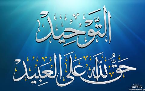 بادر رسول الله صلى الله عليه وسلم بالدعوة إلى التوحيد من