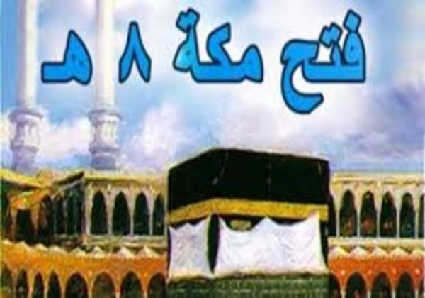 من نتائج فتح مكة المكرمة حصر الإسلام في مناطق معينة