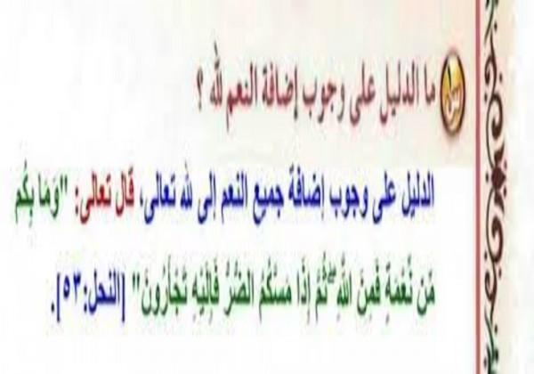 الدليل على وجوب نسب النعم إلى الله تعالى من القرآن الكريم