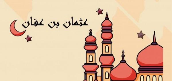 استشهد عثمان بن عفان رضي الله عنه بطعنه على يد أبي لؤلؤة المجوسي