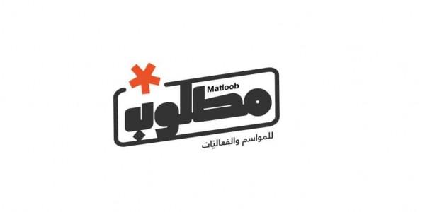 كيفية المشاركة في فعاليات مواسم السعودية من خلال منصة مطلوب