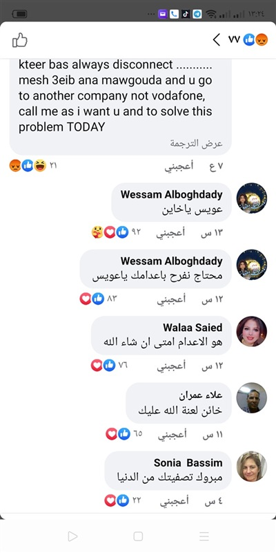ماذا كتب المصريون على صفحة محمد عويس بعد حادثة الخائن في مسلسل الاختيار 2