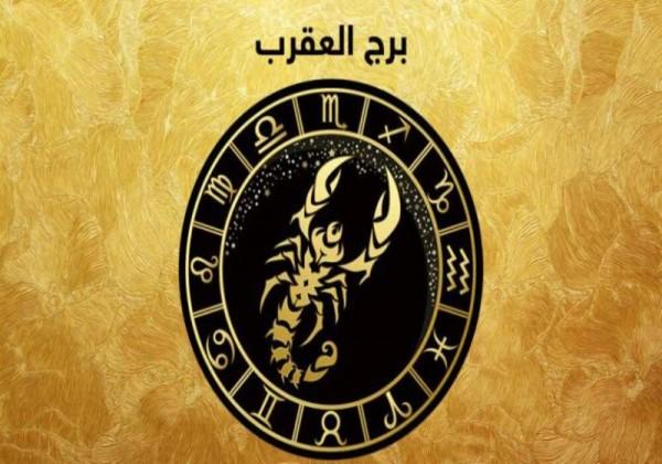 حظك اليوم الخميس 24/12/2020 برج العقرب