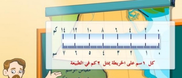 من الممكن معرفة حجم مقياس الظاهرة على الخريطة مقارنة بالواقع من خلال