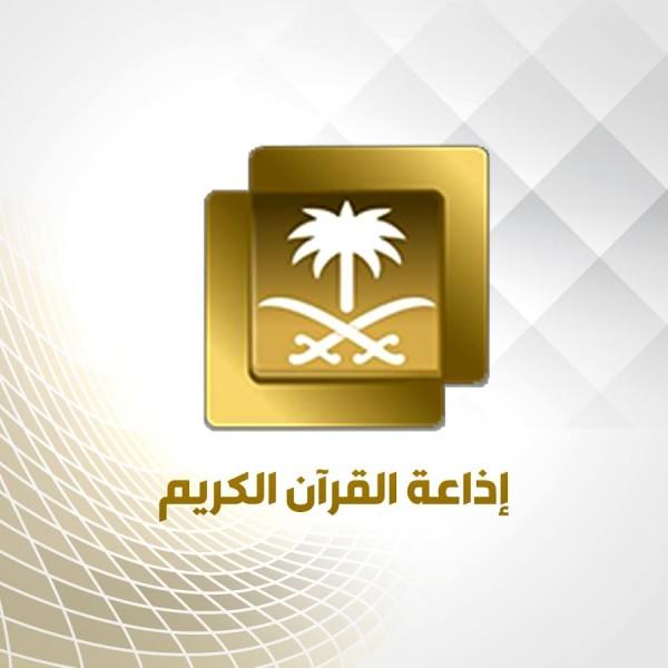 تردد إذاعة القرآن الكريم في مدن السعودية