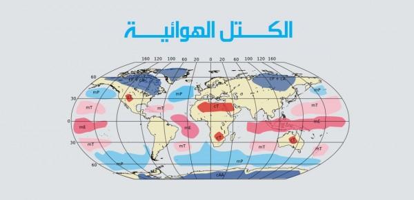 تتشكل كمية هائلة من الهواء فوق مناطق معينة من سطح الأرض تسمى