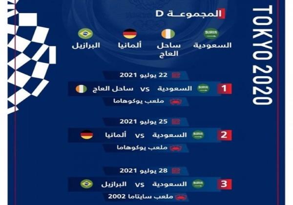 مواعيد مباريات المنتخب السعودي في أولمبياد طوكيو