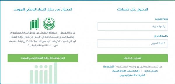 رابط للدخول إلى حساب بنك التسليف السعودي الخاص بي