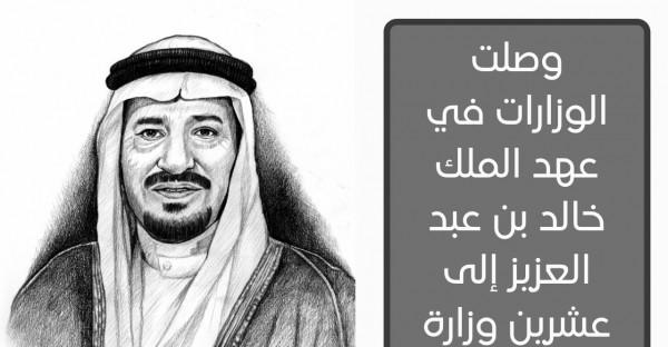 في عهد الملك خالد بن عبد العزيز وصلت الوزارات إلى عشرين وزارة