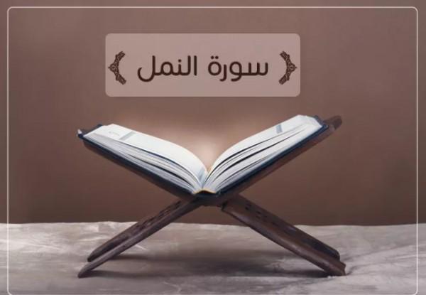 ذكر في سورة النمل قصة نبي جمع بين النبوة والملك وهو نبي الله