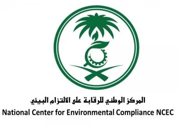 ما هي وظيفة المركز الوطني للرقابة على الالتزام البيئي بالسعودية
