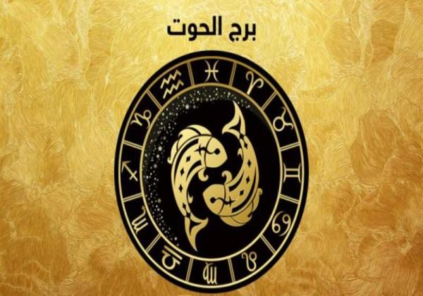 حظك اليوم الخميس 24/12/2020 برج الحوت