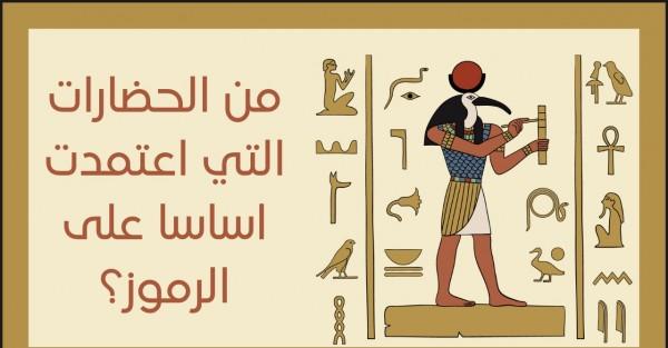 من الحضارات التي اعتمدت بشكل رئيسي على الرموز