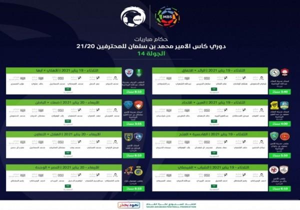 من هم حكام الجولة الـ14 من دوري محمد بن سلمان
