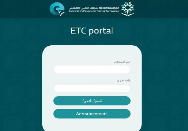 رابط تسجيل الدخول إلى بلاك بورد الكلية التقنية Blackboard Tvtc