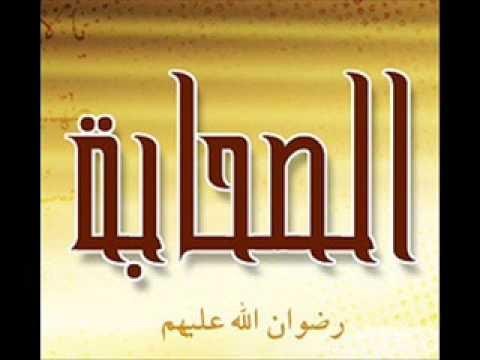 قد ميز الله عز وجل جيل الصحابة بالفضل والمكانة العظيمة