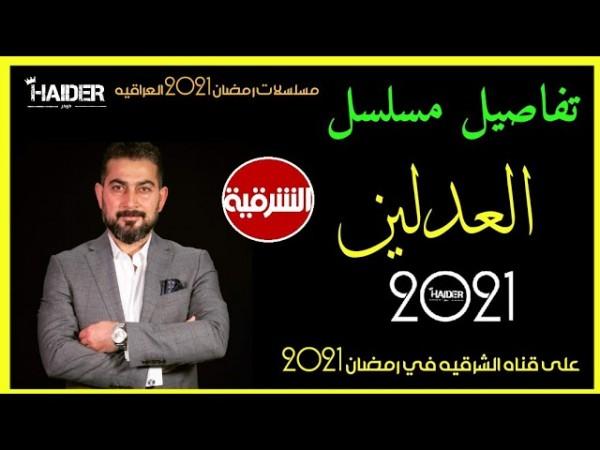 قصة مسلسل العدلين أبطال المسلسل ومواعيد عرضه رمضان 2021