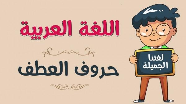 أقلع محمد عن الذنوب حتى الصغائر ، حدد أركان العطف