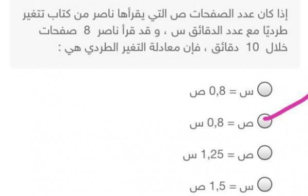 إذا تغير عدد الصفحات ص التي يقرأها ناصر من كتاب تتغير طرديًا