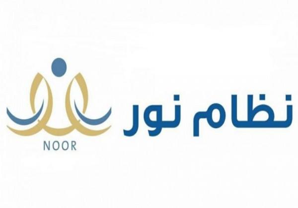 كيفية الحصول على نتائج الطلاب في السعودية عبر نظام نور
