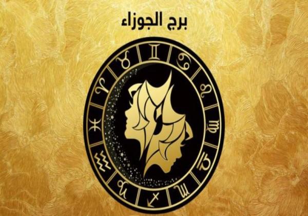 حظك اليوم الخميس 24/12/2020 برج الجوزاء