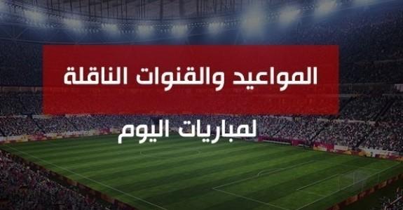 مواعيد مباريات اليوم الثلاثاء 23 فبراير 2021 والقنوات الناقلة