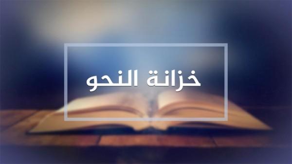 حدد الموقع الإعراب لواو الجماعة في الفعل : يساعدون