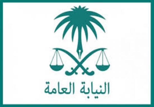 ما هي الوظائف الادارية المتاحة لدى النيابة العامة السعودية