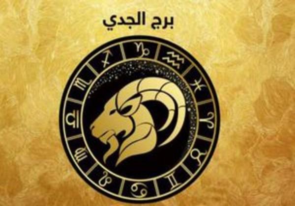 حظك اليوم الخميس 24/12/2020 برج الجدى