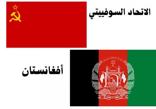 متى غزا الاتحاد السوفياتي أفغانستان بالقوة العسكرية