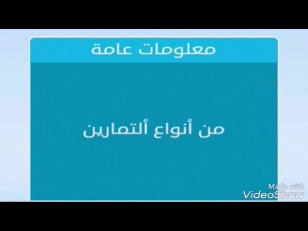 من انواع التمارين حل لعبة فطحل