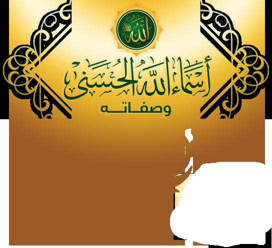 واجب المسلم تجاه أسماء الله عز وجل أن يثبت ما أثبت له رسوله من الأسماء الحسنى