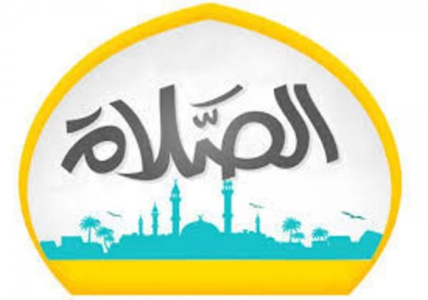 عدد مرات ذكر الصلاة في القرآن الكريم