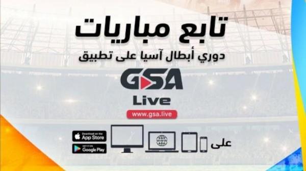 تعرف على أبرز المعلومات عن منصة GSA LIVE