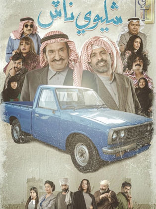 تفاصيل قصة مسلسل شليوي ناش رمضان 2021