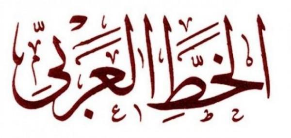 استخدم خط النسخ في كتابة القرآن الكريم لما يتميز به من وضوح وبساطة