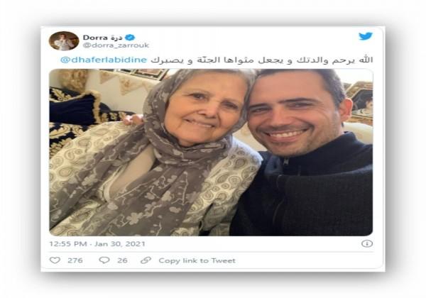 الفنانة درة تعزي ظافر العابدين في وفاة والدته