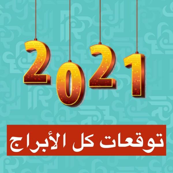 توقعات جوي عياد علم الابراج لسنة 2021
