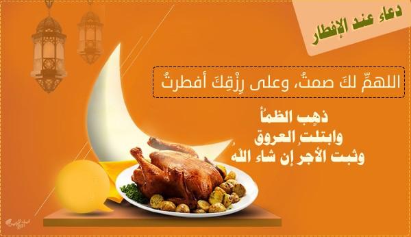 دعاء الإفطار: اللهمَّ لكَ صمتُ وعلى رِزْقِكَ أفطرتُ ، ما يجب قوله مع آذان المغرب