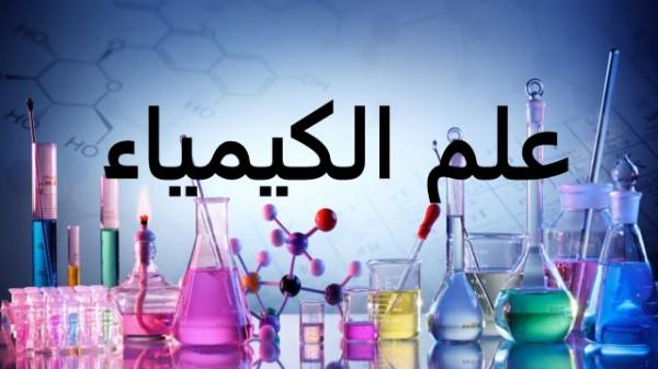كان لدراسة....... الفضل الكبير في فهمنا لكيمياء العناصر الإنتقالية