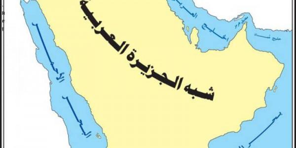 تمكن أجدادي العرب في شبه الجزيرة العربية من نشر الإسلام