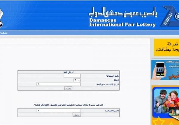التسجيل في يانصيب معرض دمشق الدولي 2021
