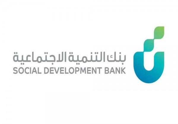 خطوات الحصول على وثيقة العمل الحر من بنك التنمية الاجتماعية والشروط