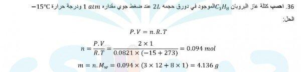 احسب كتلة غاز البروبان C H في دورق سعة 2 لتر