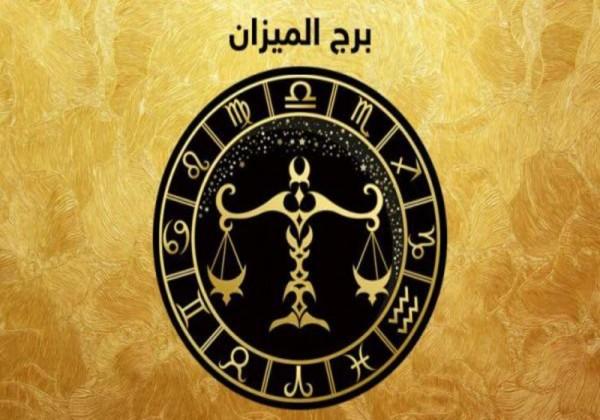 حظك اليوم الخميس 24/12/2020 برج الميزان