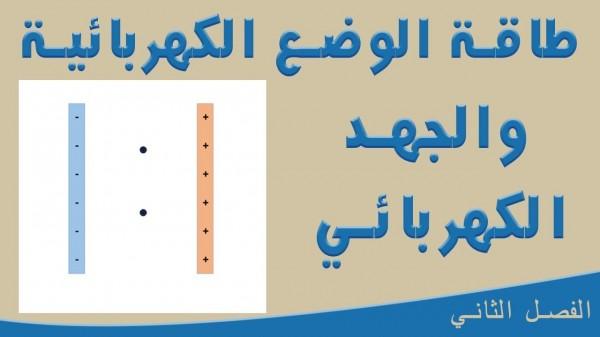 ما هو مقياس طاقة الوضع الكهربائية في دائرة كهربائية كاملة